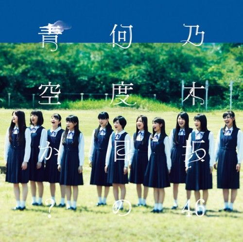 乃木坂46+-+何度目の青空か.jpg (500×496)