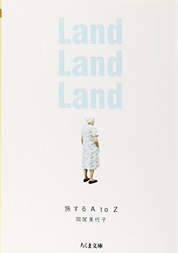 Land Land Land―旅するA to Z (ちくま文庫) 岡尾 美代子 | 装丁×ブックセレクト bookface.jp