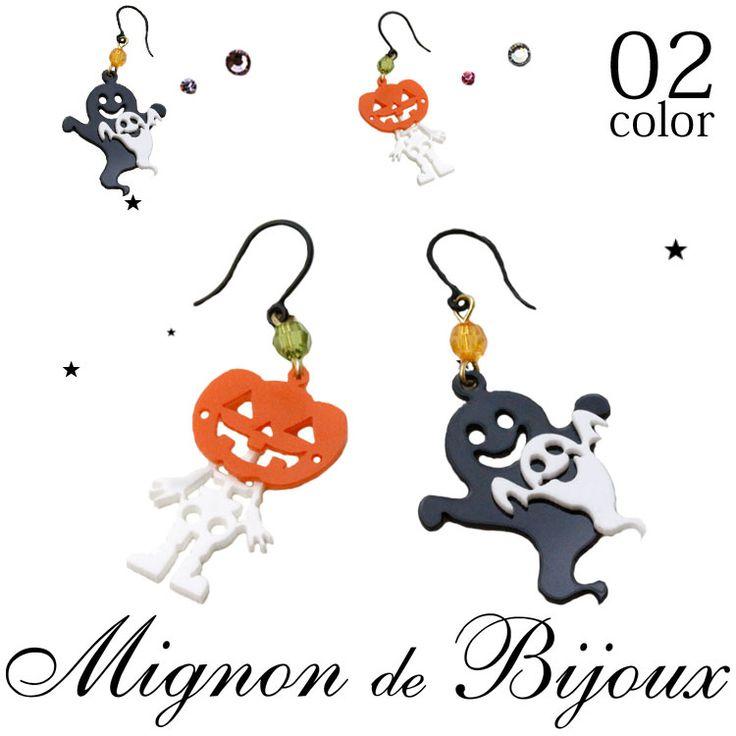 【楽天市場】樹脂 ピアス レディース アクセサリーハロウィン パンプキン ゴースト ストーン 3個セット 樹脂ピアス[Mignon de Bijoux][ミニョンドゥビジュー]:Mignon de Bijoux