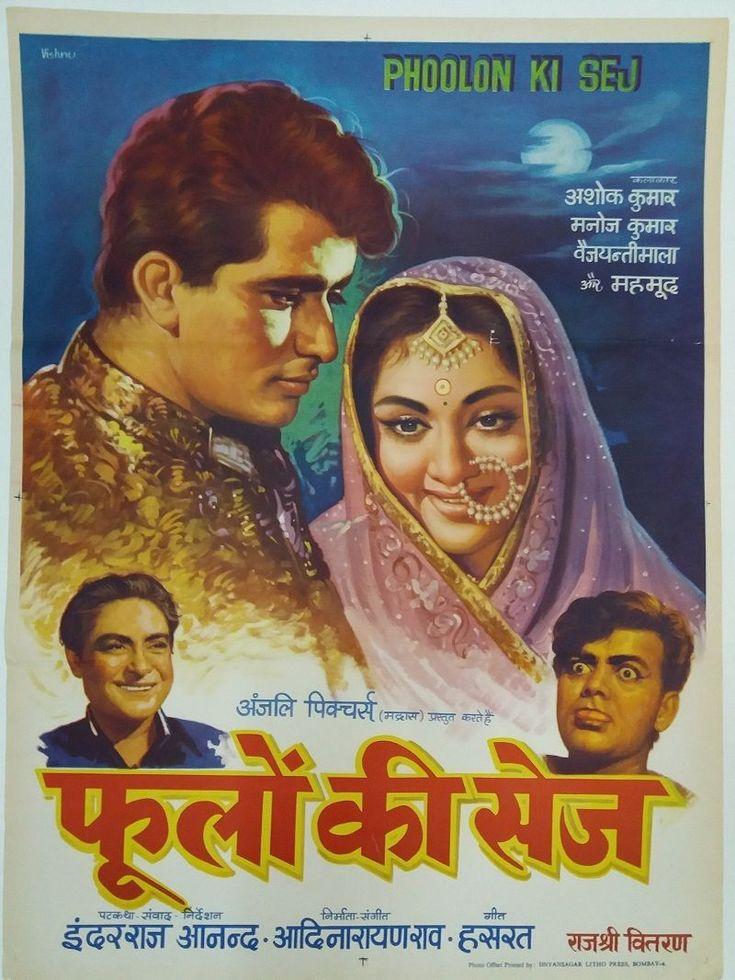 INDIAN VINTAGE OLD BOLLYWOOD MOVIE POSTER- PHOOLON KI SEJ / MANOJ KUMAR, | Entertainment Memorabilia, Movie Memorabilia, Posters | eBay!