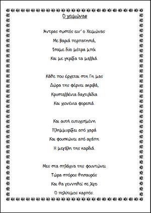 Ο χειμώνας : ποίημα