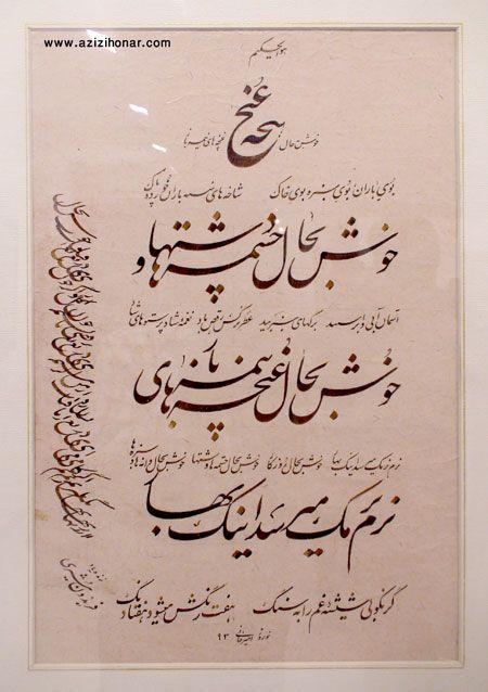 خوشنویسی - خوشنویسی وخطاطی ایرانی