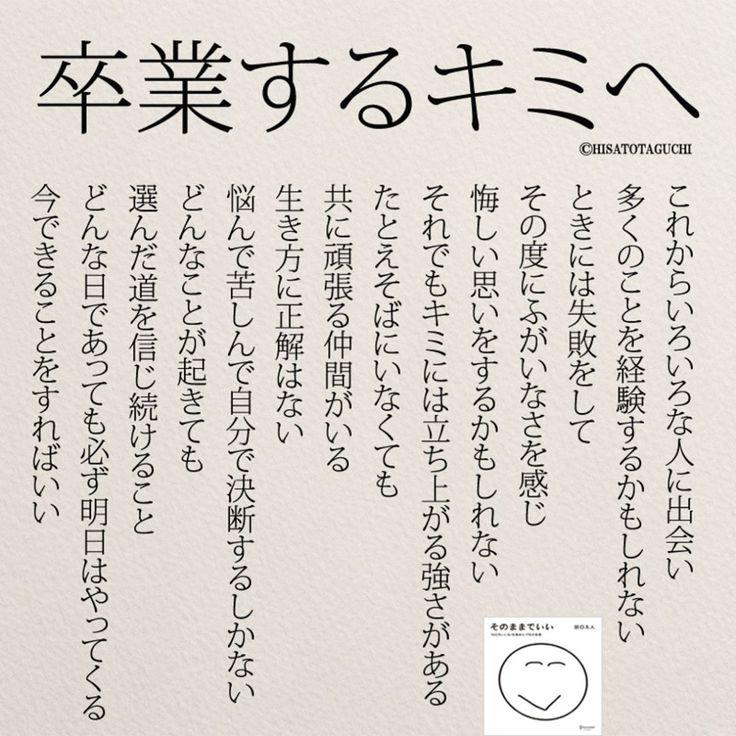 @yumekanau2 - Instagram:「卒業するキミへ(リポストOK) . . #卒業するキミへ#卒業#卒業式 #高校生#大学生#別れ#失恋#20代 #新社会人#日本#そのままでいい」