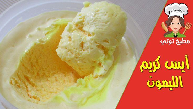 آيس كريم الليمون المنعش Ice Cream Desserts Food