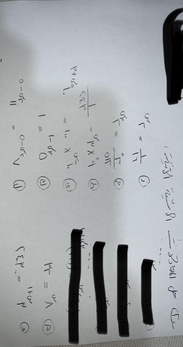حل المعادلات الاسية للصف التاسع Math
