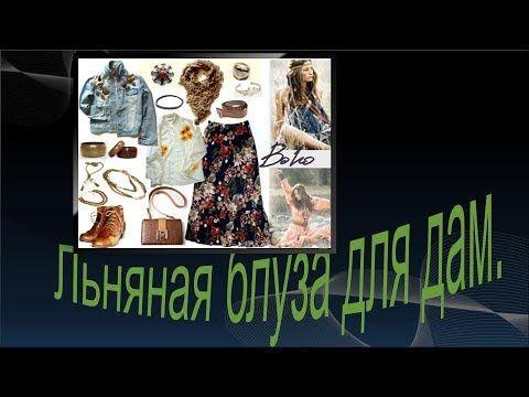 Льняная блуза для дам . Моделирование льняной блузы.