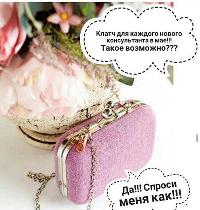 Прекрасные новости! 12 мая День рождения Мэри Кэй Эш, и компания всегда готовит какие то просто невероятные подарки для своих же консультантов!!! Уже предвкушаю эту красоту!! И знаете, у вас тоже может быть этот прекрасный клатч!!! Спросите меня как - в лс, не тяните!!! Колличество ограничено!! #онлайнрегистрация #какстатьконсультантом #marykay #marykaybelarus #мэрикэйбеларусь #cosmetics #cosmetology http://tipsrazzi.com/ipost/1505262759028465309/?code=BTjxIENhB6d