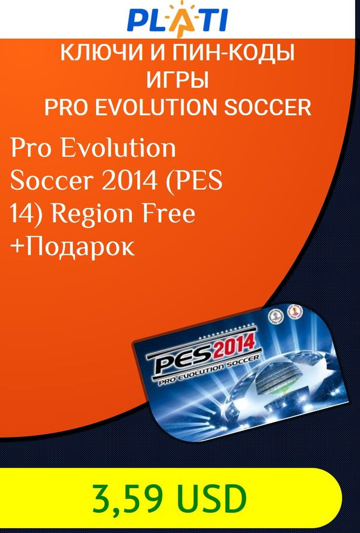 Pro Evolution Soccer 2014 (PES 14) Region Free  Подарок Ключи и пин-коды Игры Pro Evolution Soccer