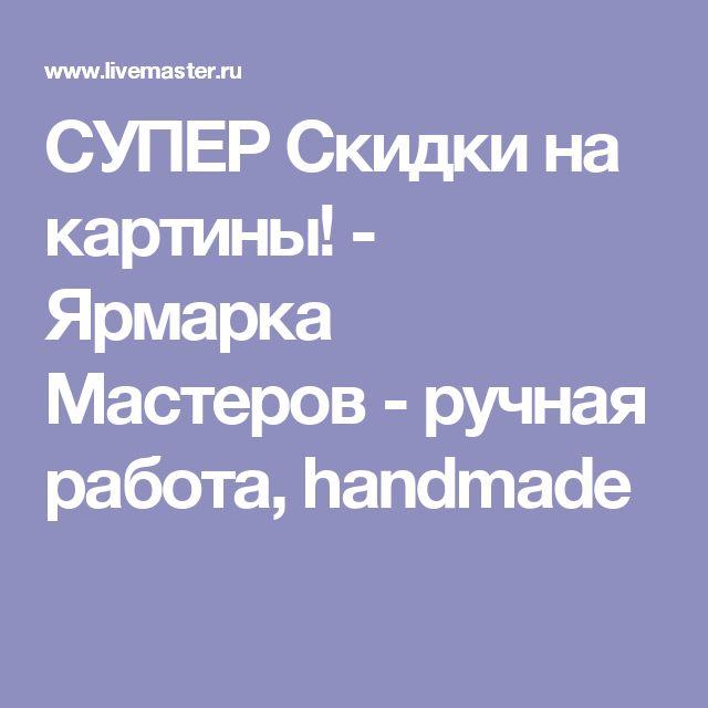 СУПЕР Скидки на картины! - Ярмарка Мастеров - ручная работа, handmade