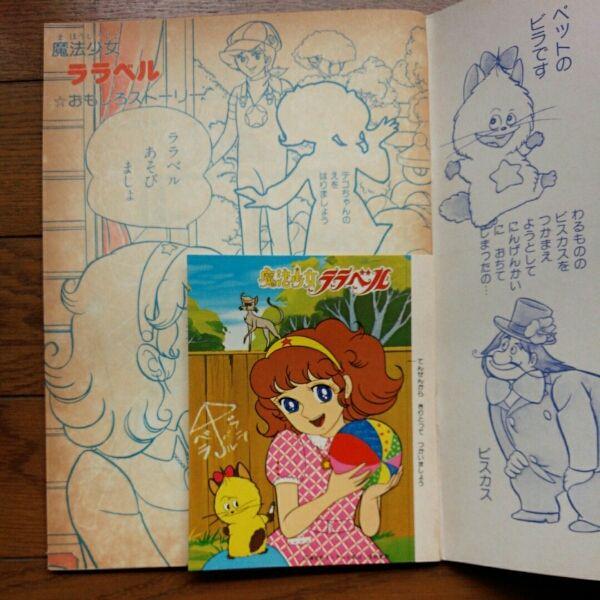 80年代ショウワ☆魔法少女ララベル おもしろノート☆新品_画像2