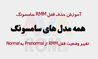 آموزش برداشتن قفل RMM سامسونگ برای تمامی مدل ها تست شده و تضمینی