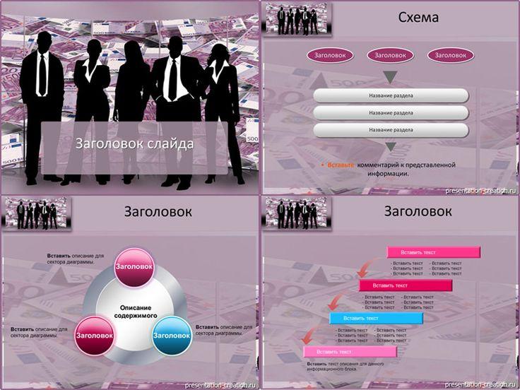 "Шаблон презентации ""Командный дух"" с сайта presentation-creation.ru"