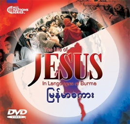 """JESUS"" film in 16 Burmese languages: Bengali, Burmese (two dialects), Chin (Ashol), Chin (Falam), Chin (Mun), English, Karen (Pwo Western), Karen (Pwo Eastern), Karen (Sgaw), Kayah Li (Western), Kayan, Malay, Mon, Shan, and Thai."