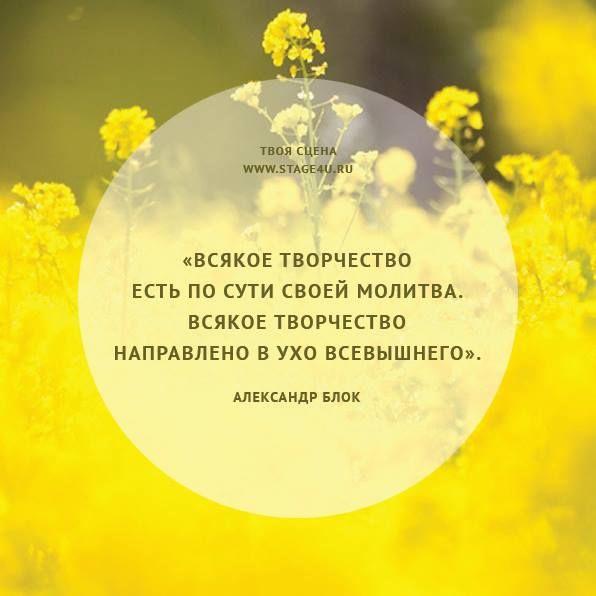 Всякое творчество есть по сути своей молитва. Всякое творчество направлено в ухо всевышнего. Александр Блок. Актерское мастерство: http://stage4u.ru/