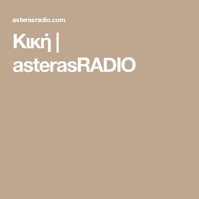 Κική | asterasRADIO