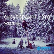 Сноубординг - это жизнь!