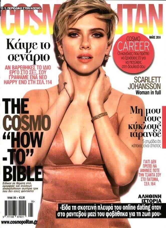 Cosmopolitan γυναικείο περιοδικό. Εξώφυλλο τεύχους Μαΐου 2016 & online social news