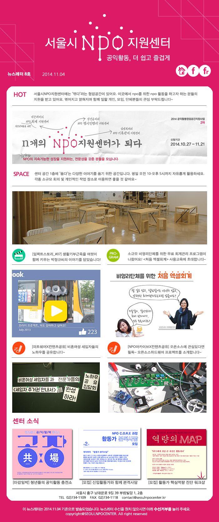 [서울시NPO지원센터 뉴스레터] #08 협업의 공간으로 OK, GO! > 센터소식게시판 - 서울특별시 NPO 지원센터