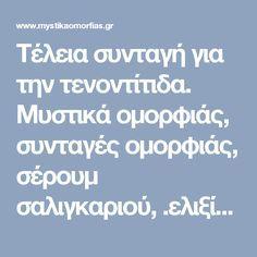 Τέλεια συνταγή για την τενοντίτιδα. Μυστικά ομορφιάς, συνταγές ομορφιάς, σέρουμ σαλιγκαριού, .ελιξίριο σαλιγκαριού, λάδι στρουθοκαμήλου, μακαντάμια, λάδι μαύρης πεύκης, κολλαγόνο, υαλουρονικό : www.mystikaomorfias.gr, GoWebShop Platform