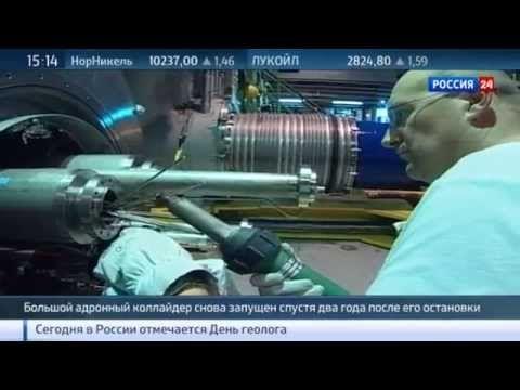 ЦЕРН запустил Большой адронный коллайдер