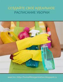 Home Life Organization: Как составить свое ежедневное и еженедельное расписание уборки
