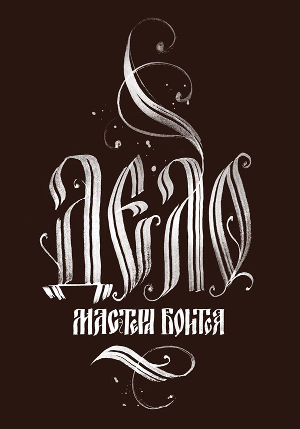 Cyrillic calligraphy collection on Typography Served