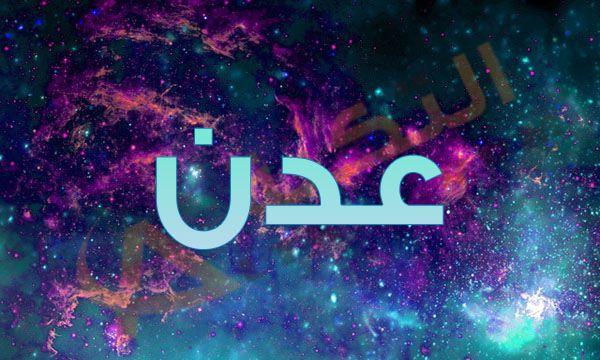 معنى اسم عدن في المعجم العربي ي عتبر هذا الاسم من الأسماء الغريبة على السمع ولكن يجذب الكثير له حيث أن الأسماء التي تكون متوافرة في الدو Neon Signs Neon Logos