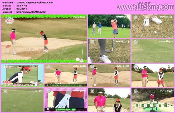 バラエティ番組170502 はじめてゴルフ目指せ切り#05.mp4