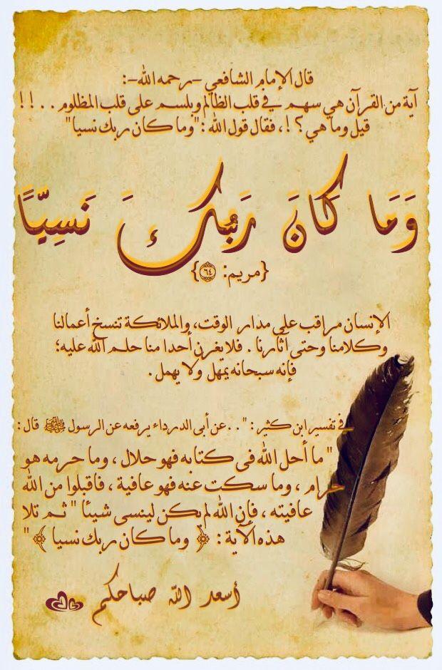 Pin By Mizo I On Gm In 2020 Quran Tafseer Quran Arabic Calligraphy