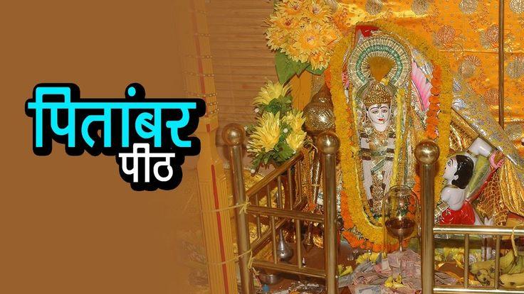 """बगलामुखी देवी का सबसे प्रसिध्द मंदिर """" पीतांबर पीठ"""" जिसे तंत्र विद्या का सबसे बड़ा केंद्र माना जाता है. देखिये इस विडियो में इस लक्षणीय स्थल के बारे में जानकारी  #Artha #PitabarPith #Goddess #BagalaMukhi"""
