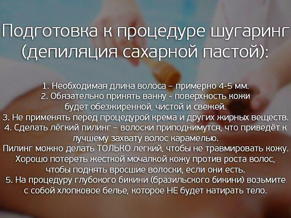 шугаринг в домашних условиях как правильно делать: 25 тыс изображений найдено в Яндекс.Картинках