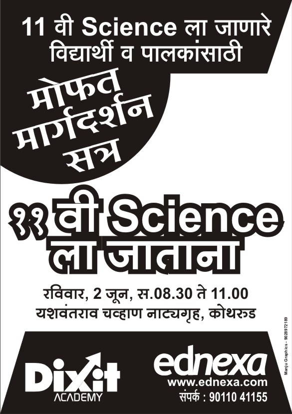 Free seminars in Pune on Preparing for 11th Science