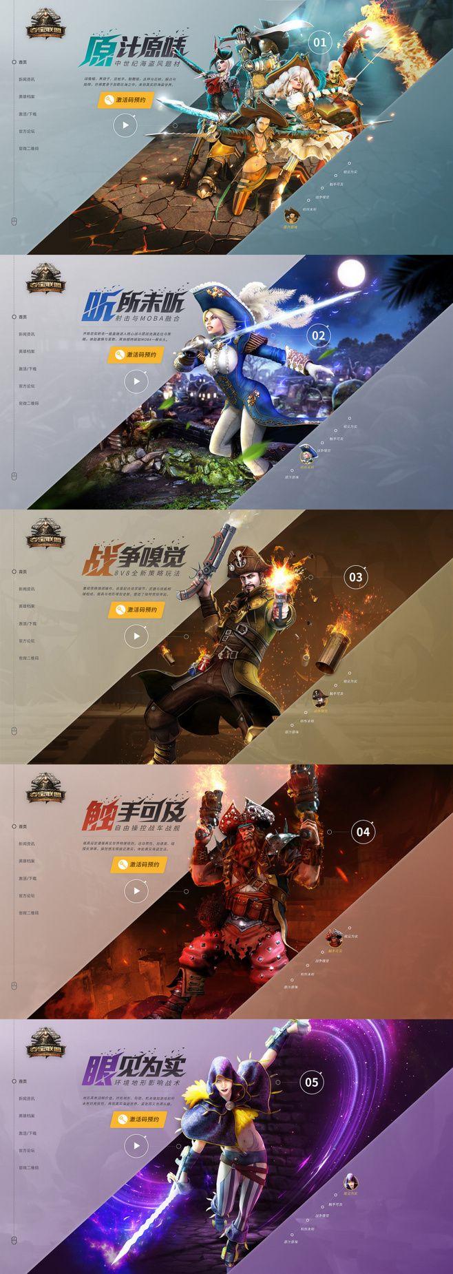 原创作品:游戏网页整理(一)