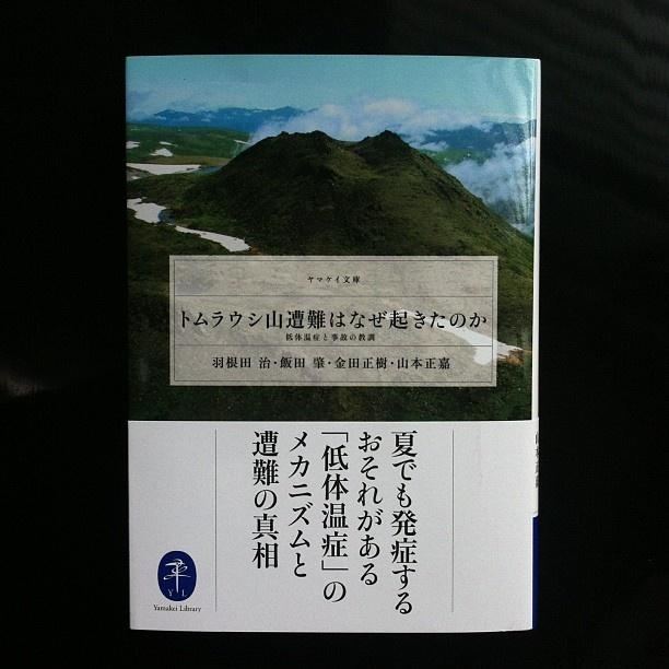 """""""本で勉強 2。    #山#トムラウシ山#夏山  #本#大雪山系#登山"""""""