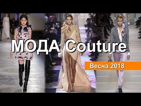 10 Коллекций готовой одежды Мода / Весна 2018 Couture - YouTube