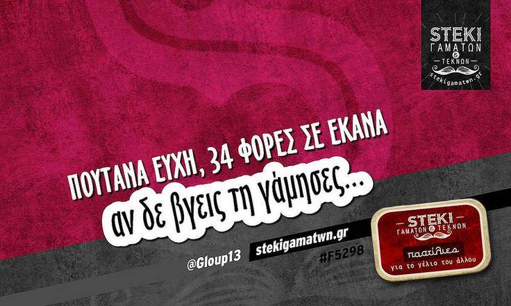 Πουτάνα ευχή @Gloup13 - http://stekigamatwn.gr/f5298/