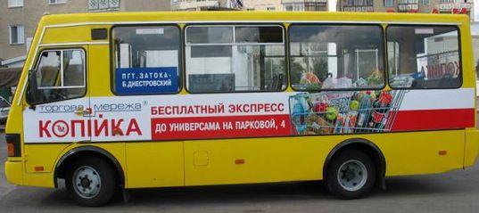 "#оклейка #Одесса #широкоформатная #печать #авто #транспорт #техма   http://tehma.com.ua/marshrutka-1   Реклама на маршрутке для ""Копейки""."