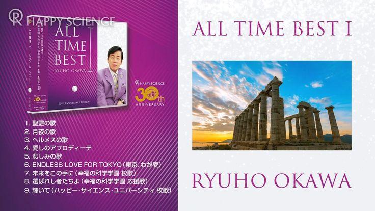 RYUHO OKAWA ALL TIME BEST Ⅰ https://happy-science.jp/info/2016/17048/ 透明感あふれる美しいギリシャ音楽を始め、未来へ向かうすべての人を励ます校歌や応援歌等が収められた楽曲集です。 5月10日(火) CD発売 3,240円(税込) Amazon、...