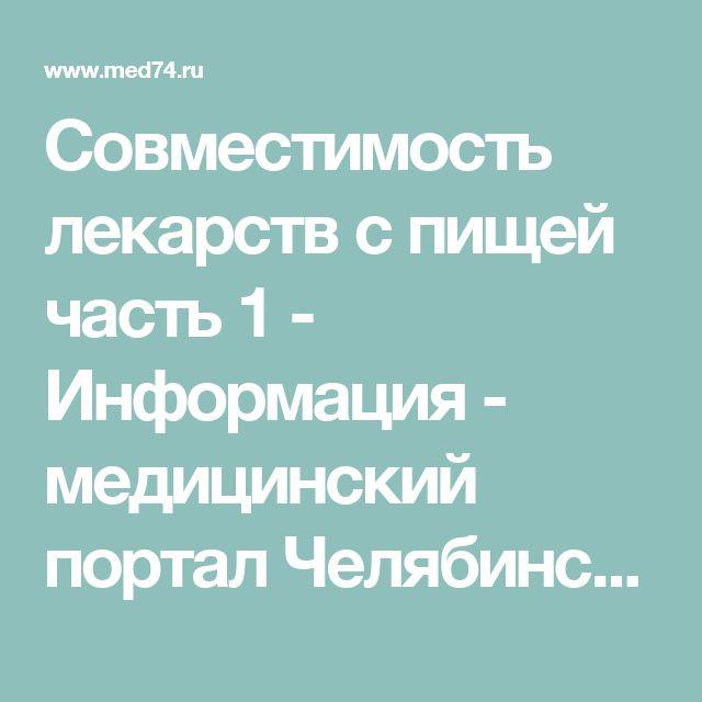 Совместимость лекарств с пищей часть 1 - Информация - медицинский портал Челябинска