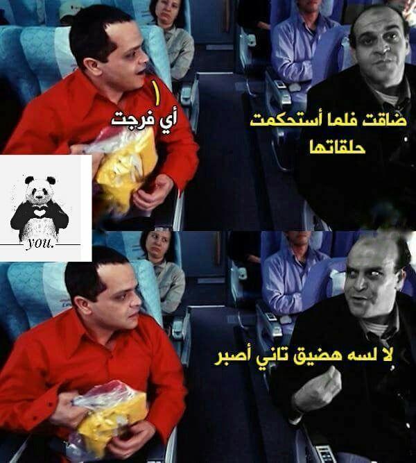 هي بسهال Funny Reaction Pictures Funny Arabic Quotes Funny