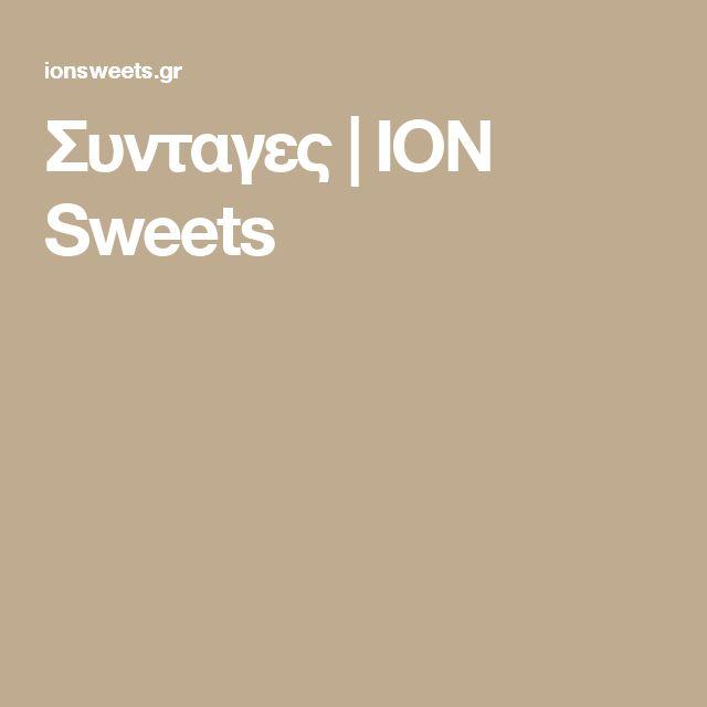 Συνταγες | ION Sweets