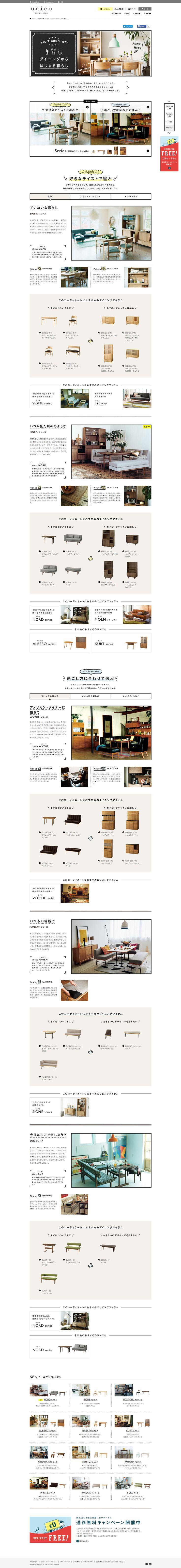 http://www.unico-fan.co.jp/feature/tastegoodlife/?s=f160219