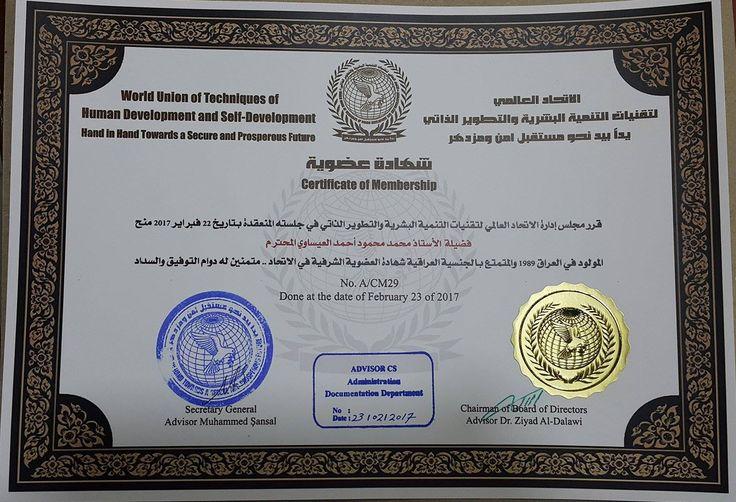 شهادة عضوية الأستاذ محمد محمود أحمد العيساوي المحترم | ADVISOR CS