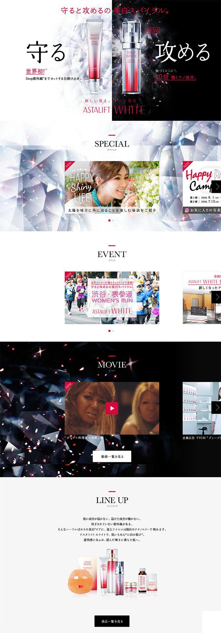 アスタリフトホワイト スペシャルサイト【スキンケア・美容商品関連】のLPデザイン。WEBデザイナーさん必見!ランディングページのデザイン参考に(キレイ系)