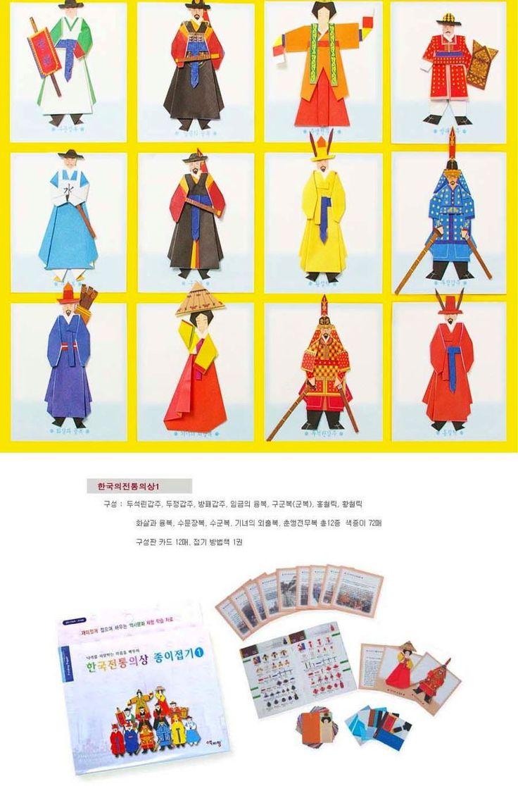 Little Seouls Blog: Korean Paper Folding Art