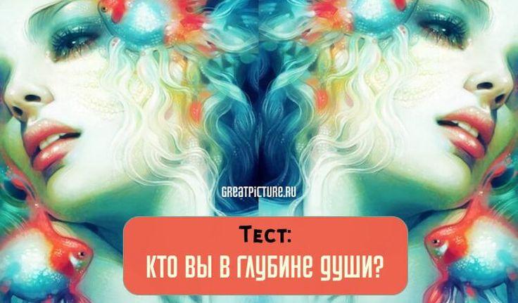 Тест: Кто вы в глубине души