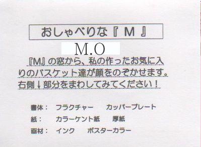 """""""M"""" 仕掛け額装"""