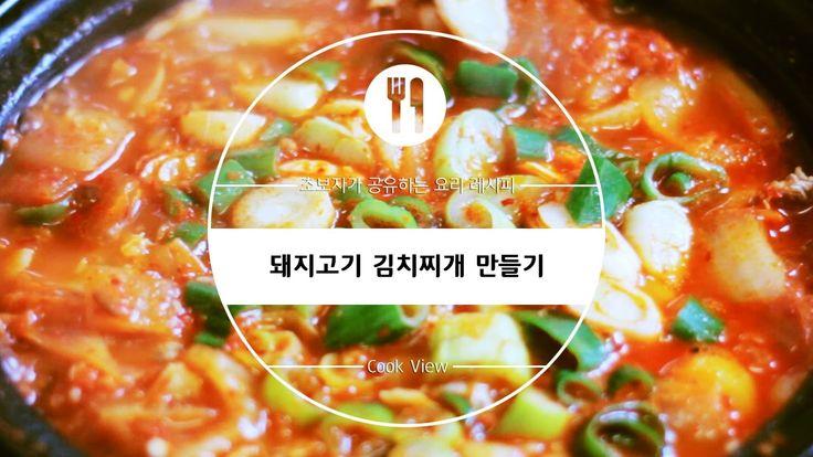 돼지고기 김치찌개 만들기 / 백종원표 김치찌개 레시피 / Pork Kimchi Stew recipe