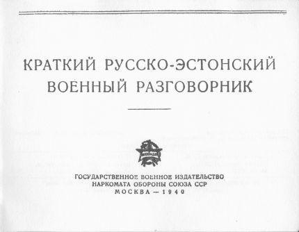 Nem tudtam, hogy az amerikaival egyidőben a szovjet hadsereg is rendszeresített hasonló célú könyvecskéket, persze mutatis mutandis. Ez a Szovjetunió Honvédelmi Népbiztosságának Állami Katonai Kiadója által 1940-ben kiadott orosz-észt katonai társalgási szótár (разговорник) üzbég fordító barátom, Temur közvetítésével került hozzám.