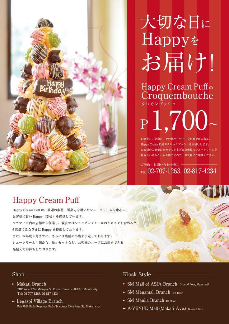 【フライヤーデザイン&印刷】Happy Cream Puff様のフライヤーデザインをご協力させていただきました。フィリピンでシュークリーム一筋で、事業展開しているお客様で、現在は6店舗のbrunchをお持ちで、今後更に店舗を増やしていく今!注目の日本店舗です。